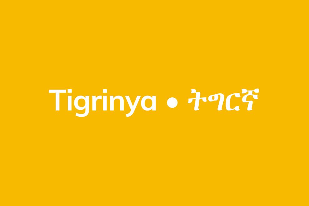 Tigrinya resources